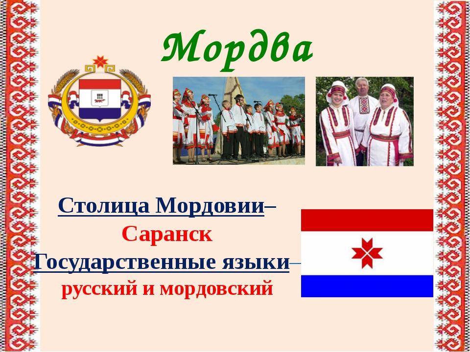 Мордва Столица Мордовии– Саранск Государственные языки– русский и мордовский