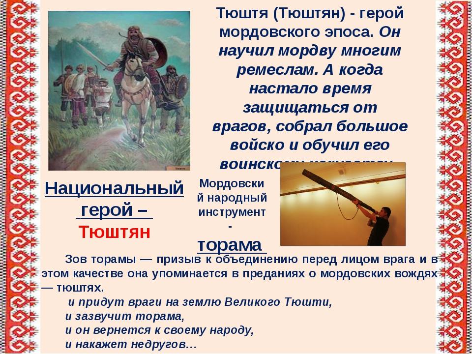 Тюштя (Тюштян) - герой мордовского эпоса. Он научил мордву многим ремеслам. А...