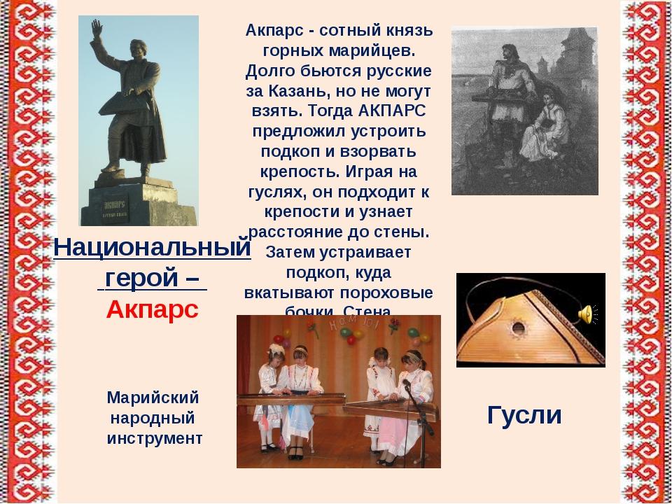 Акпарс - сотный князь горных марийцев. Долго бьются русские за Казань, но не...