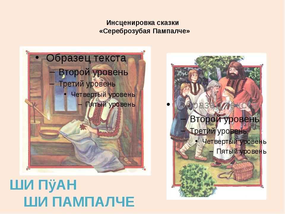 Инсценировка сказки «Сереброзубая Пампалче» ШИ ПÿАН ШИ ПАМПАЛЧЕ