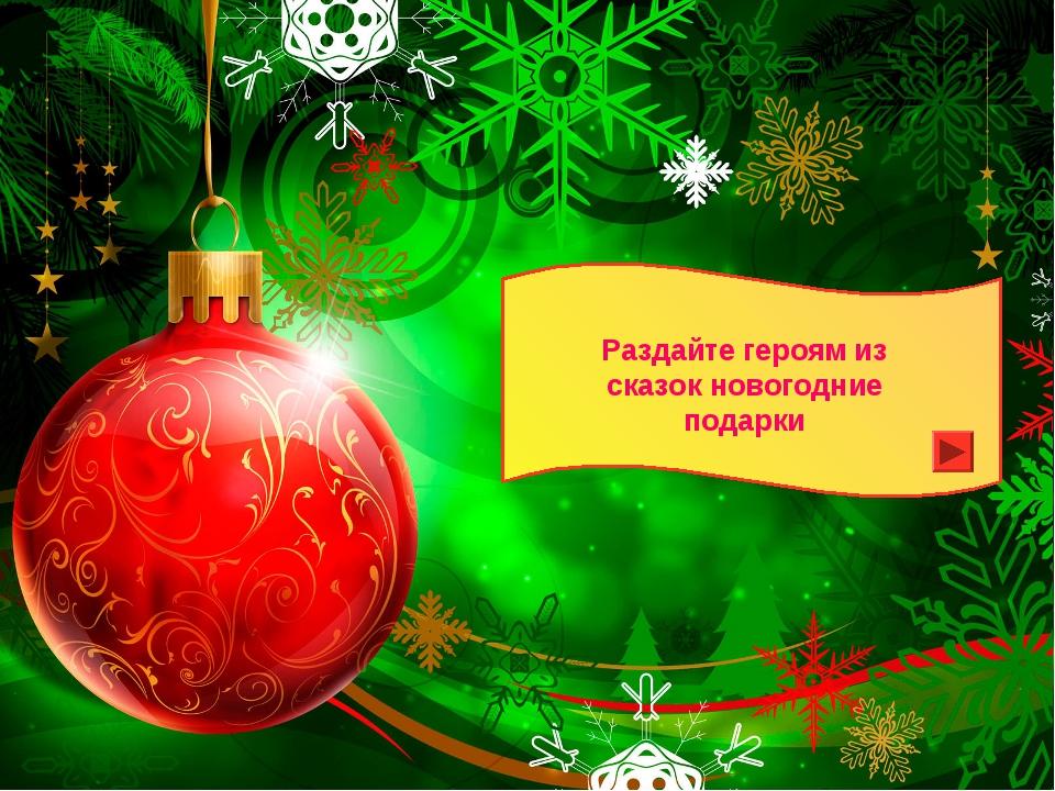 Раздайте героям из сказок новогодние подарки