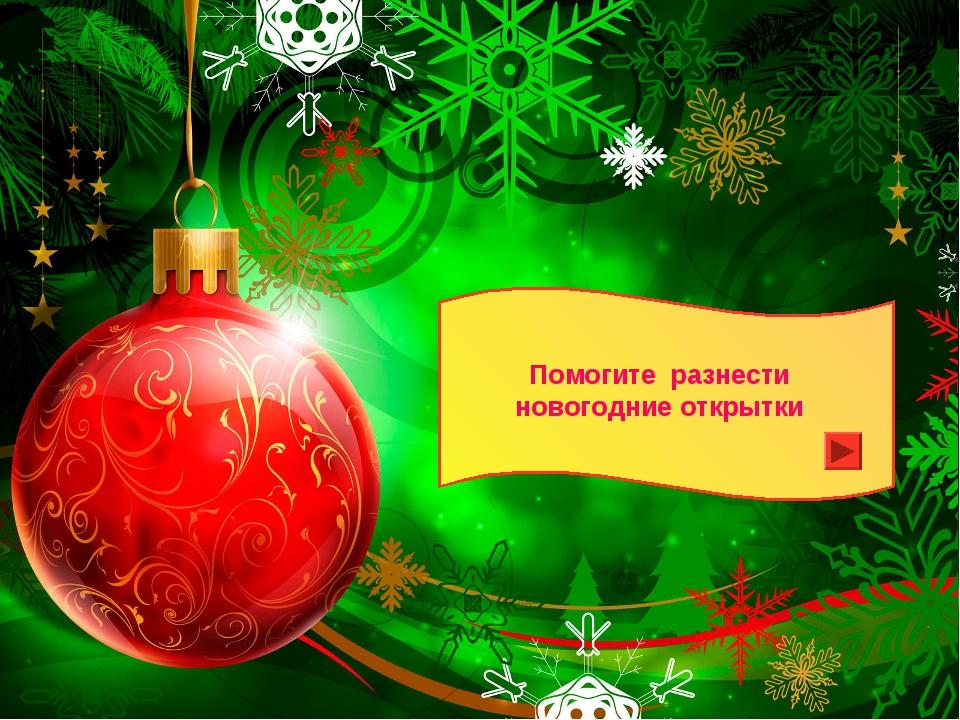Помогите разнести новогодние открытки