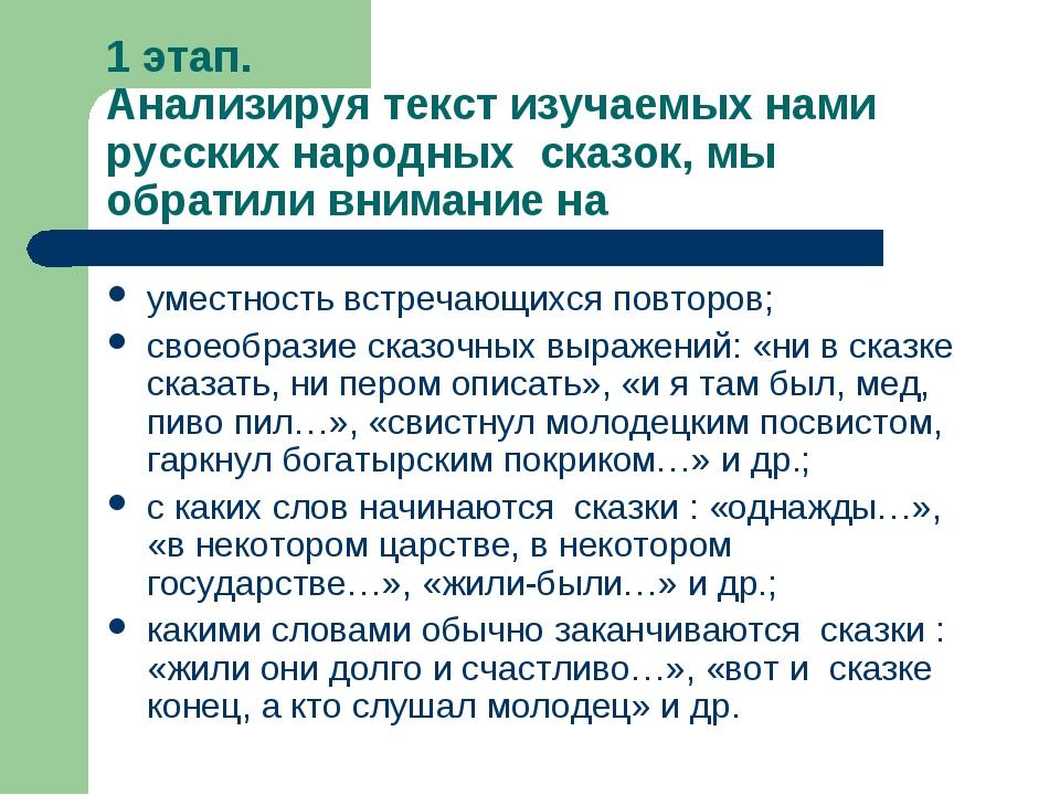 1 этап. Анализируя текст изучаемых нами русских народных сказок, мы обратили...
