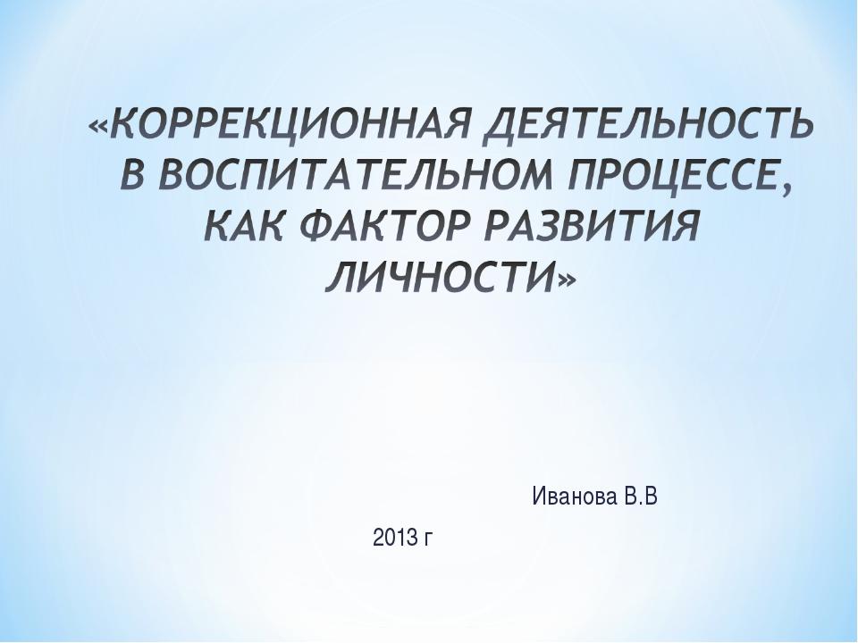 Иванова В.В 2013 г