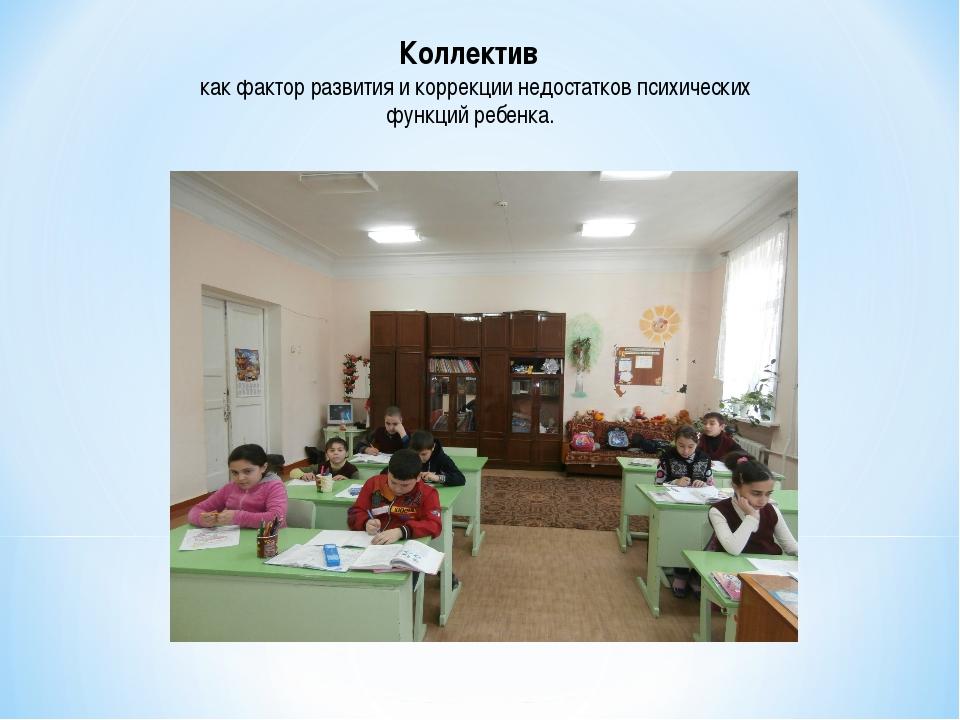 Коллектив как фактор развития и коррекции недостатков психических функций реб...