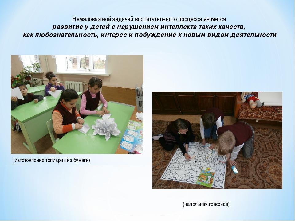 Немаловажной задачей воспитательного процесса является развитие у детей с нар...