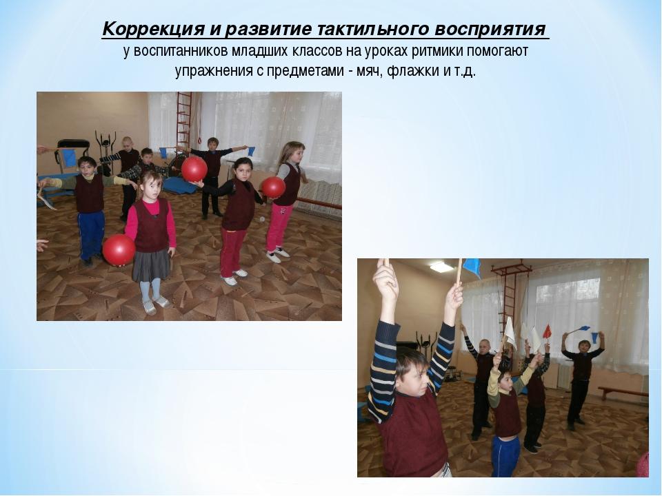 Коррекция и развитие тактильного восприятия у воспитанников младших классов н...