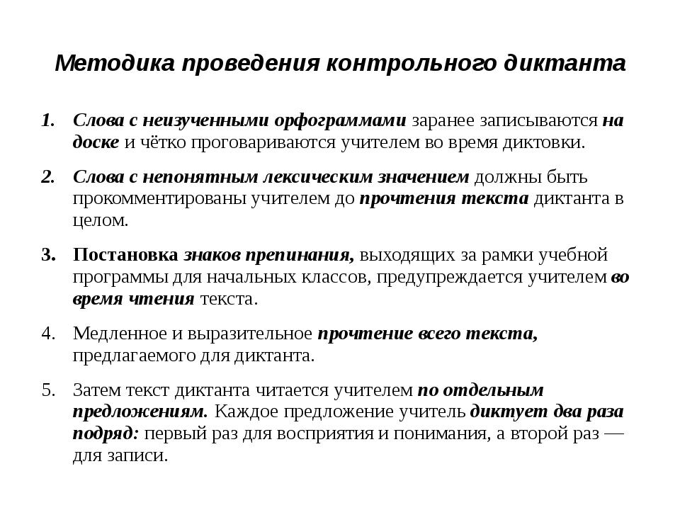 Методика проведения контрольного диктанта Слова с неизученными орфограммами...