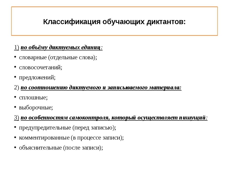 Классификация обучающих диктантов: 1)по объёму диктуемых единиц: словарные...