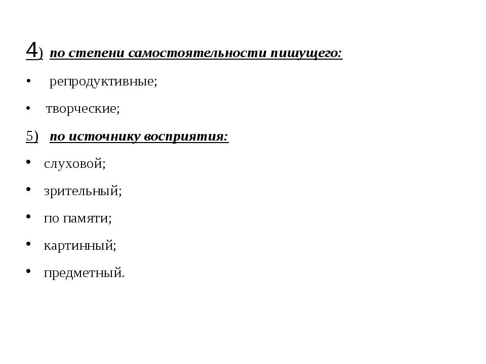 4)по степени самостоятельности пишущего: •репродуктивные; • творческие; 5)...