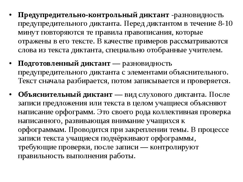 Предупредительно-контрольный диктант -разновидность предупредительного диктан...