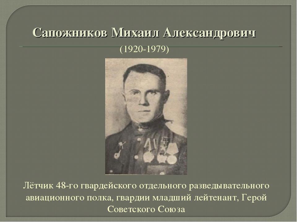Сапожников Михаил Александрович