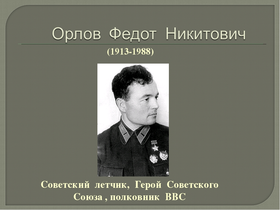 Советский  летчик,  Герой  Советского Союза , полковник  ВВС Советский  летч...