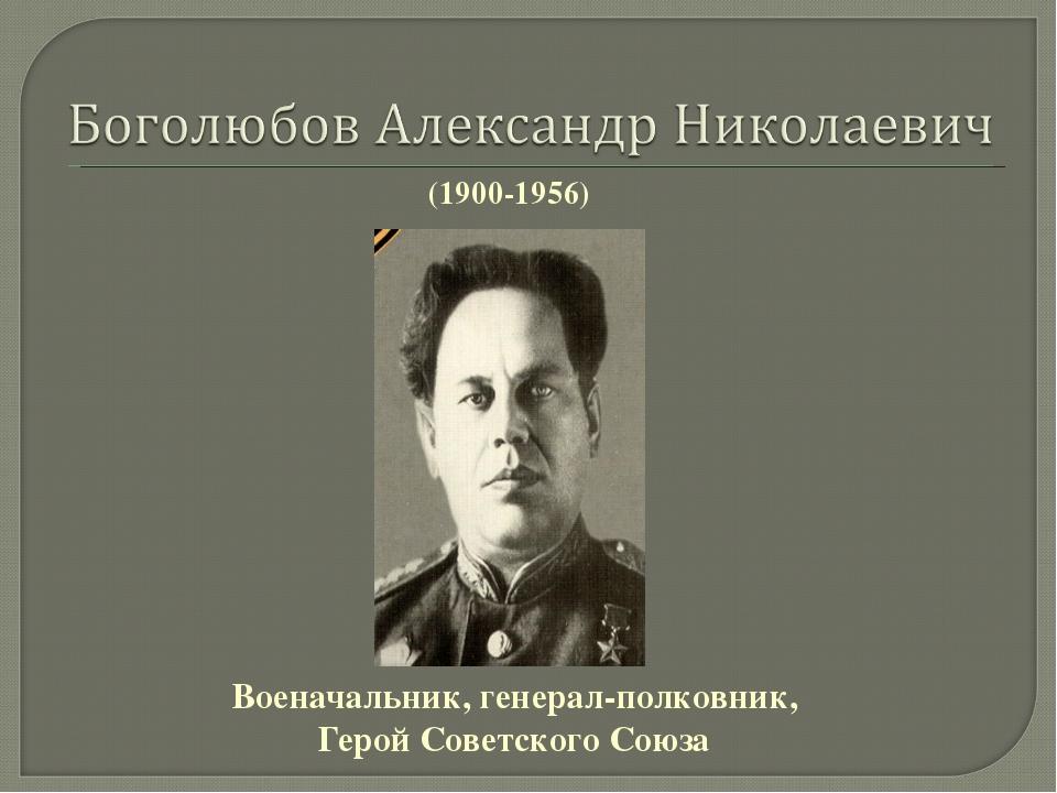 Военачальник, генерал-полковник,  Герой Советского Союза