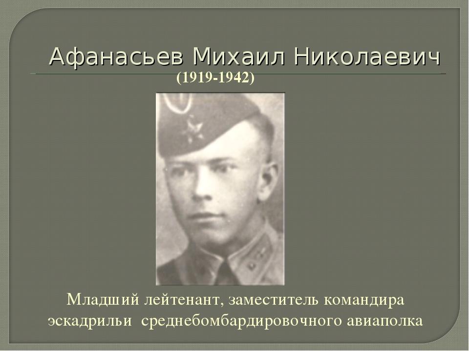 Афанасьев Михаил Николаевич