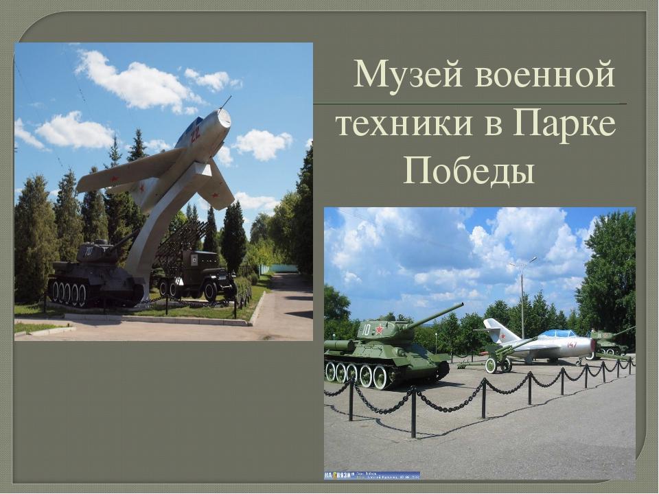 Музей военной техники в Парке Победы