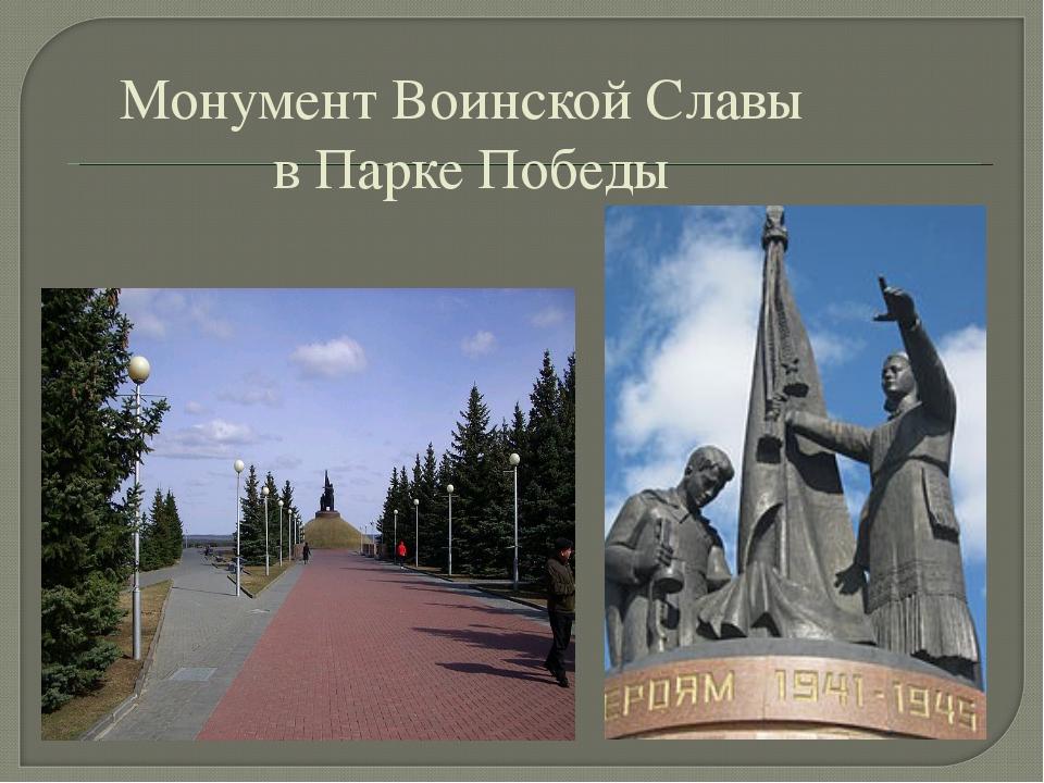 Монумент Воинской Славы  в Парке Победы