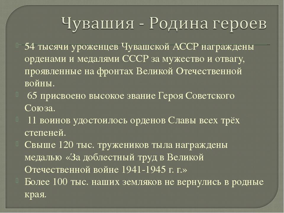 54 тысячи уроженцев Чувашской АССР награждены орденами и медалями СССР за муж...