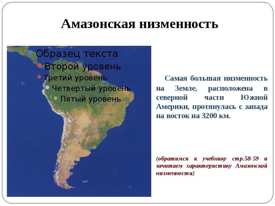Амазонская низменность Самая большая низменность на Земле, расположена в севе...