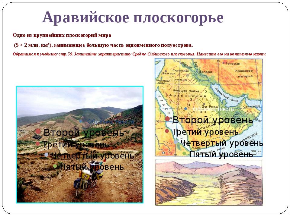Аравийское плоскогорье Одно из крупнейших плоскогорий мира (S ≈ 2 млн. км²),...