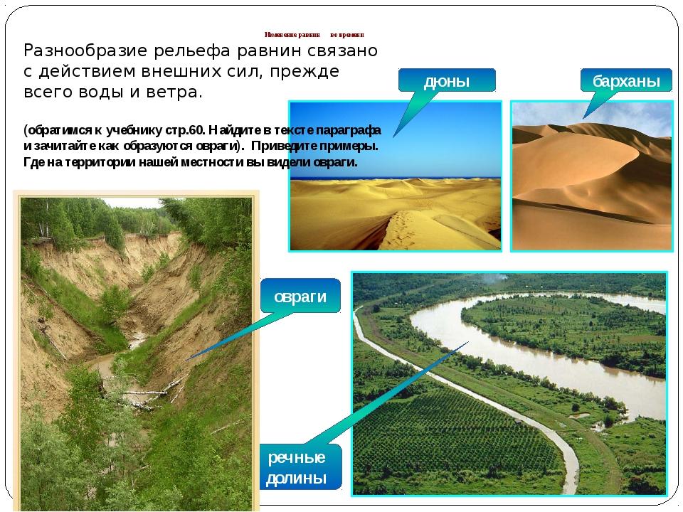 Изменение равнин во времени речные долины дюны барханы Разнообразие рельефа...
