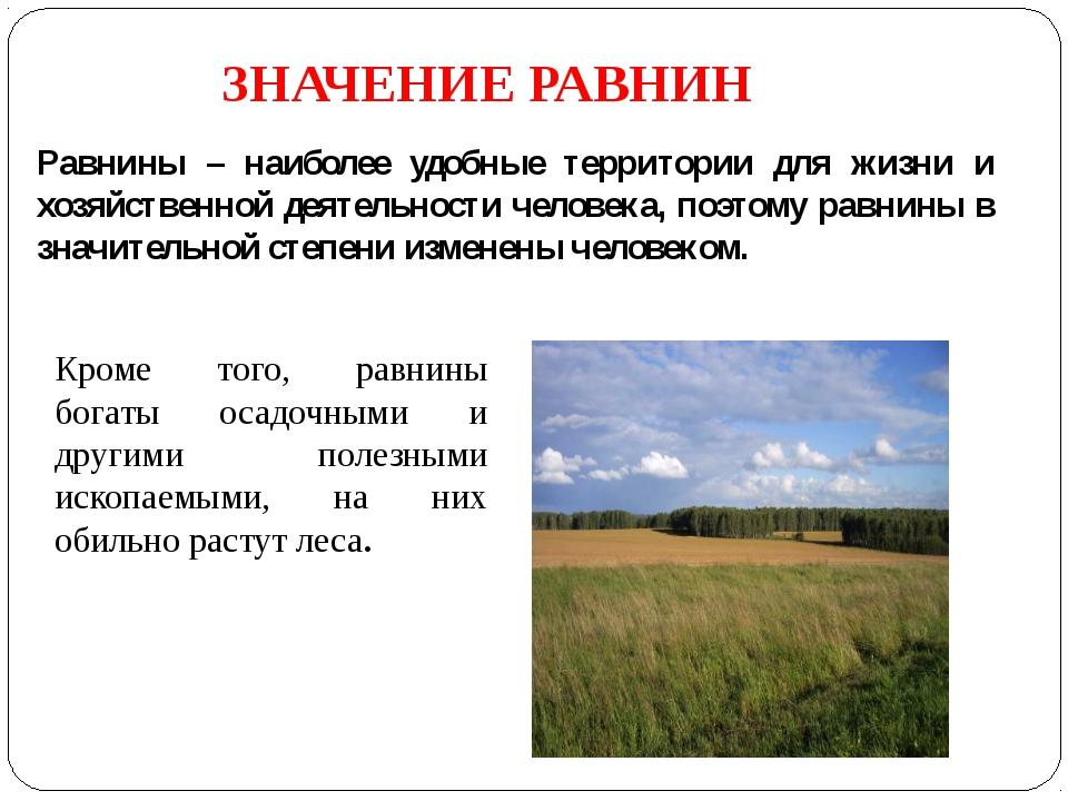 ЗНАЧЕНИЕ РАВНИН Равнины – наиболее удобные территории для жизни и хозяйственн...