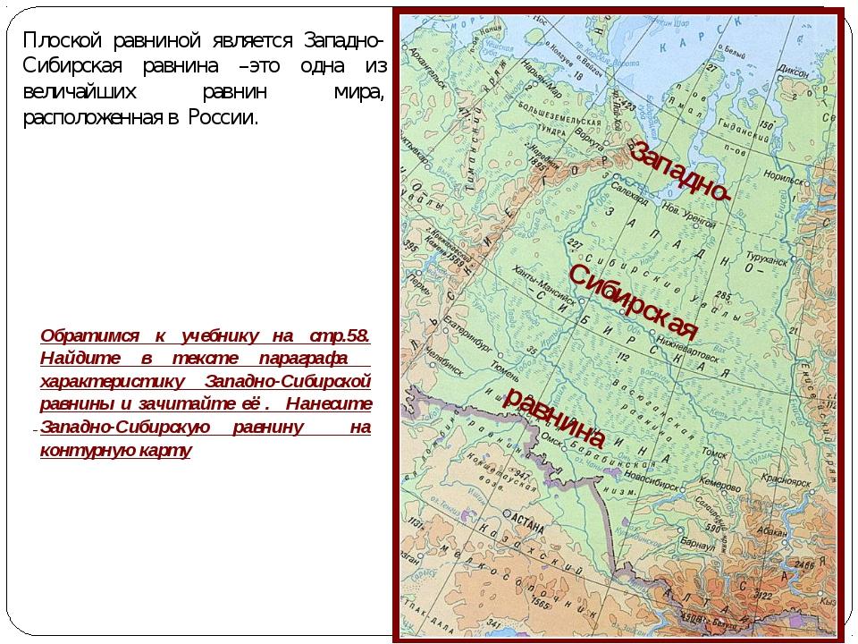 Плоской равниной является Западно-Сибирская равнина –это одна из величайших р...