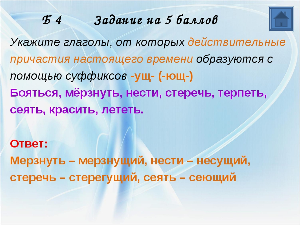 Б 4 Задание на 5 баллов Укажите глаголы, от которых действительные причастия...