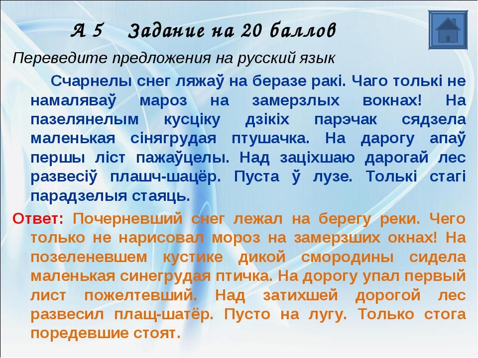 А 5 Задание на 20 баллов Переведите предложения на русский язык Счарнелы снег...