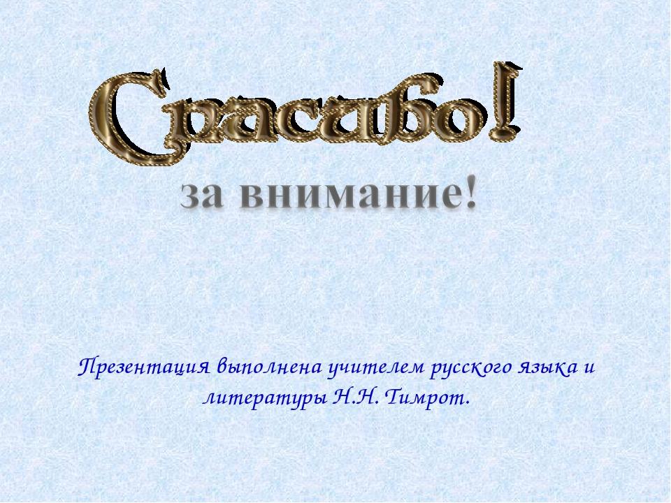 Презентация выполнена учителем русского языка и литературы Н.Н. Тимрот.