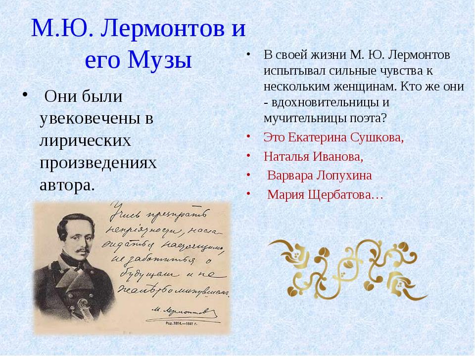 М.Ю. Лермонтов и его Музы В своей жизни М. Ю. Лермонтов испытывал сильные чув...