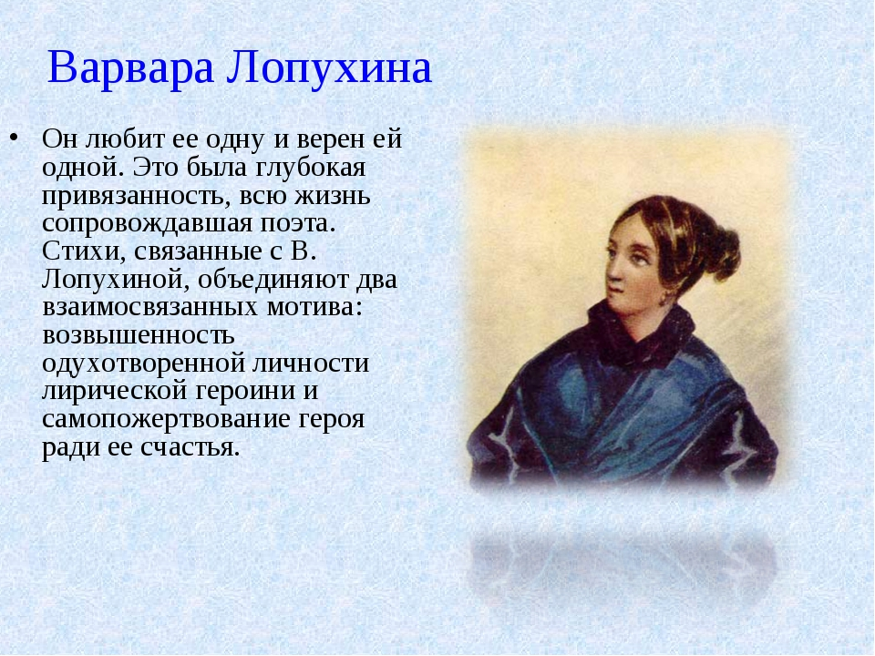 Варвара Лопухина Он любит ее одну и верен ей одной. Это была глубокая привяза...