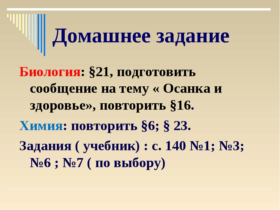 Домашнее задание Биология: §21, подготовить сообщение на тему « Осанка и здор...