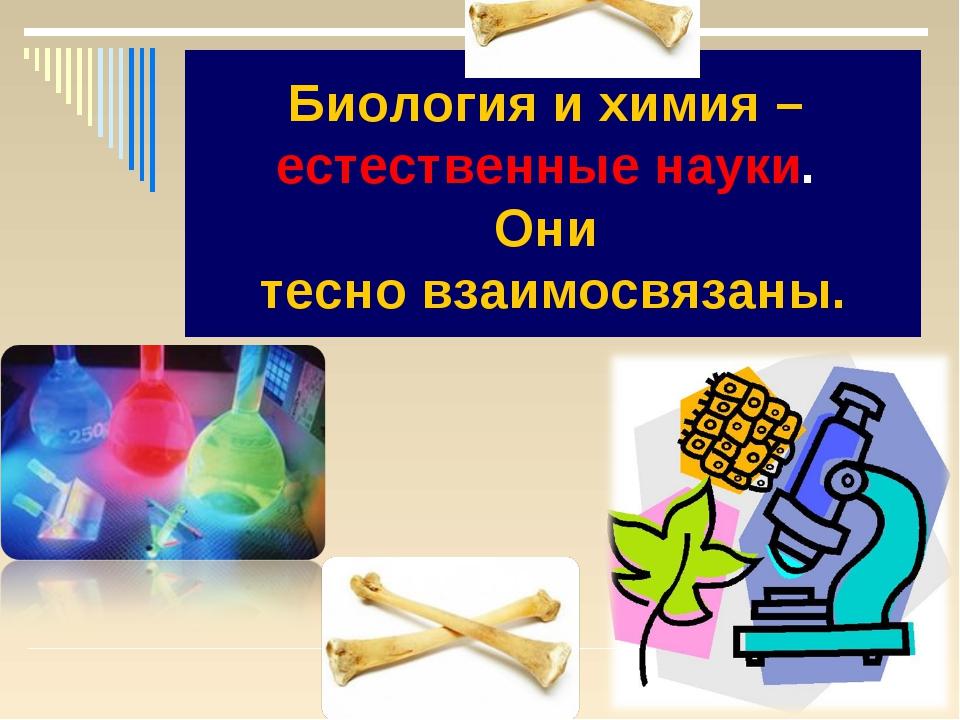 Биология и химия – естественные науки. Они тесно взаимосвязаны.