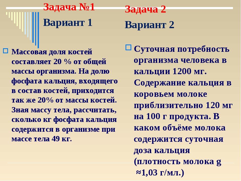 Задача №1 Вариант 1 Массовая доля костей составляет 20 % от общей массы орган...