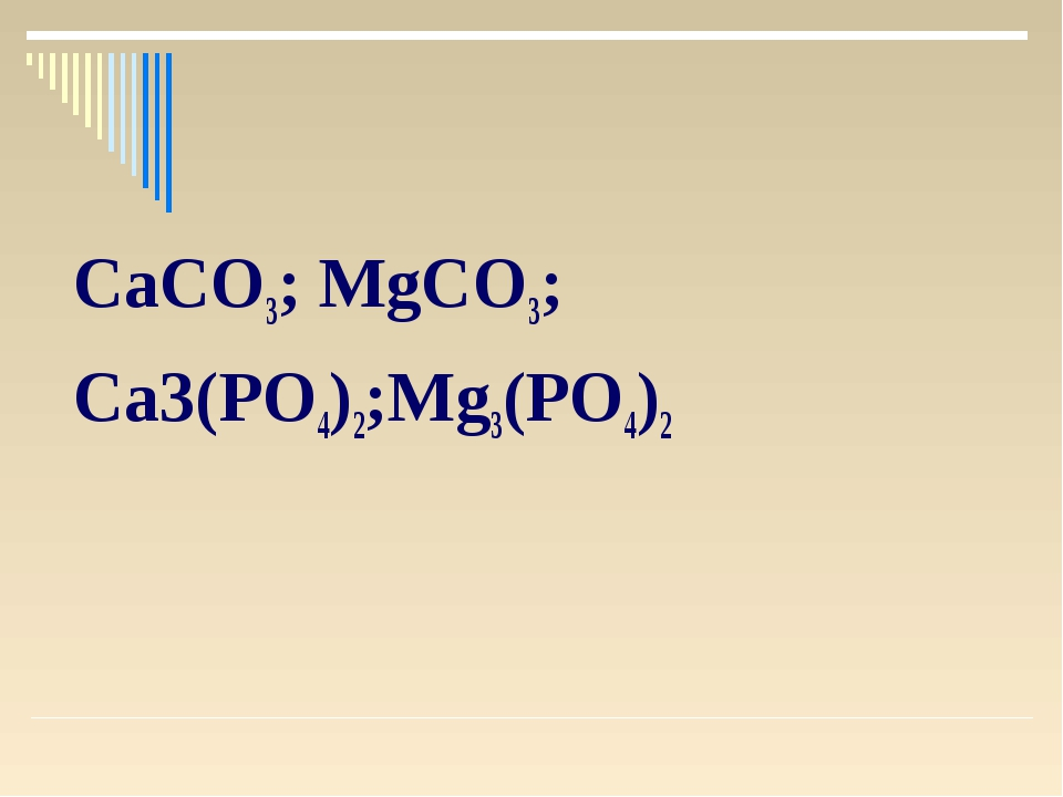СаСО3; MgCO3; Ca3(РО4)2;Мg3(PO4)2