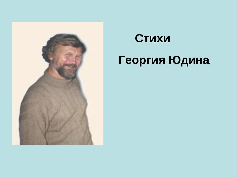 Стихи Георгия Юдина