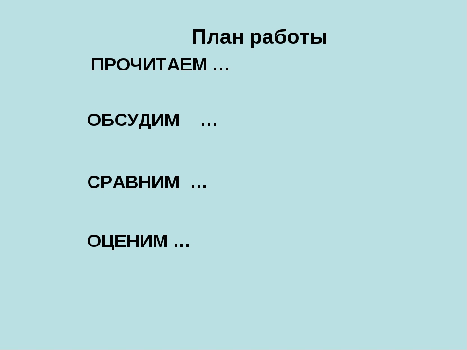 ПРОЧИТАЕМ … ОБСУДИМ … СРАВНИМ … ОЦЕНИМ … План работы