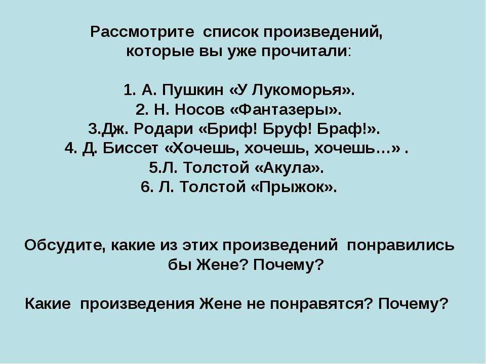 Рассмотрите список произведений, которые вы уже прочитали: А. Пушкин «У Луком...