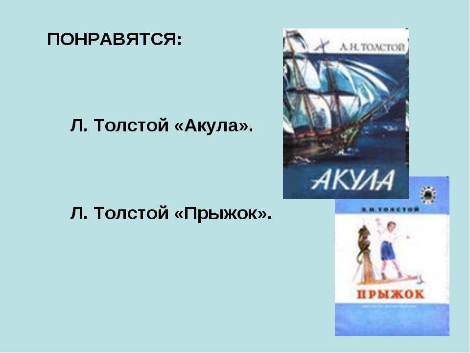 Л. Толстой «Акула». Л. Толстой «Прыжок». ПОНРАВЯТСЯ: