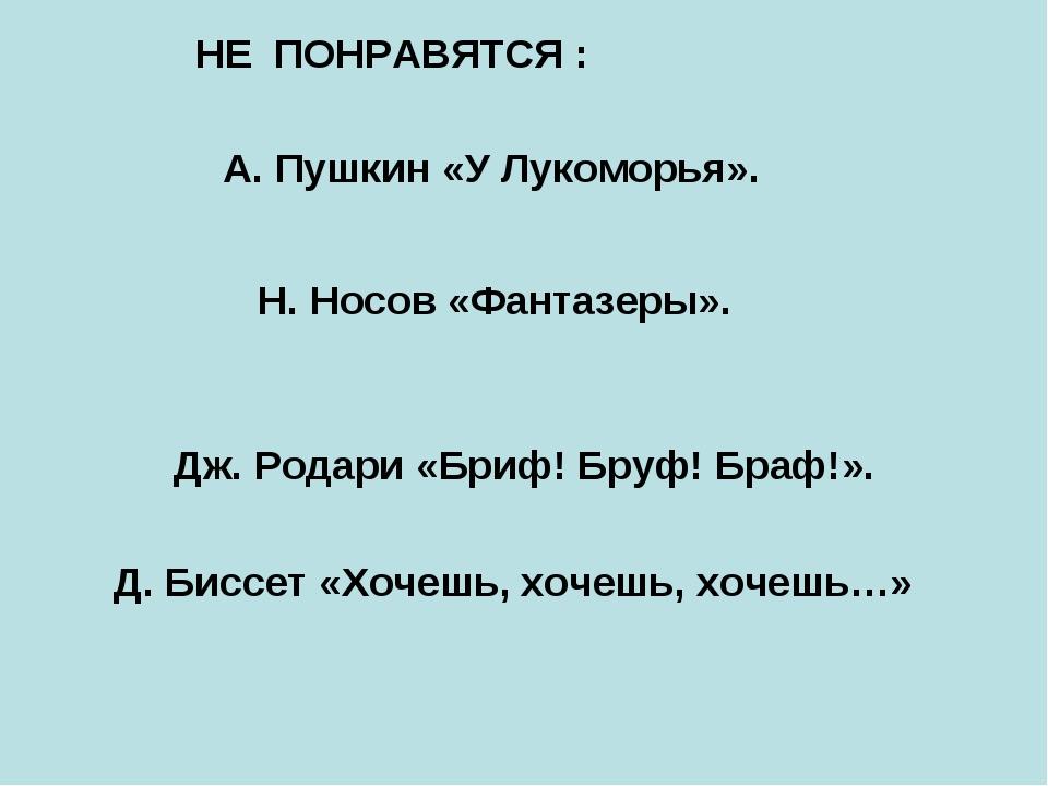 А. Пушкин «У Лукоморья». Н. Носов «Фантазеры». Дж. Родари «Бриф! Бруф! Браф!...
