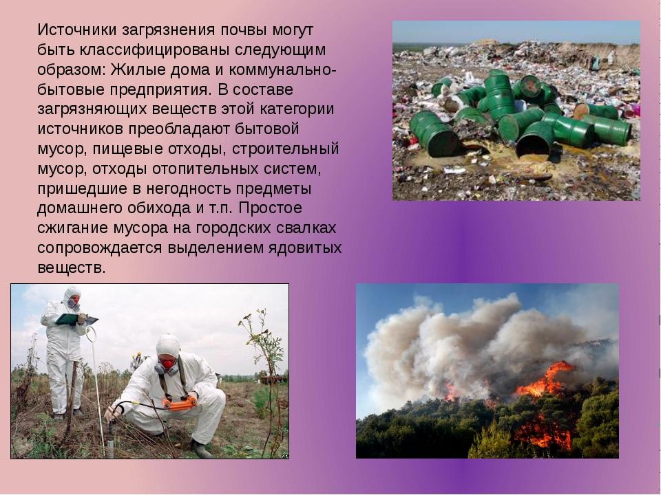 Источники загрязнения почвы могут быть классифицированы следующим образом: Жи...