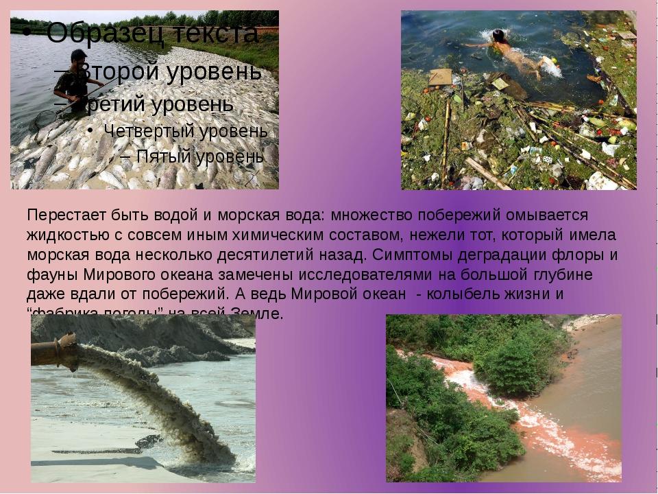 Перестает быть водой и морская вода: множество побережий омывается жидкостью...