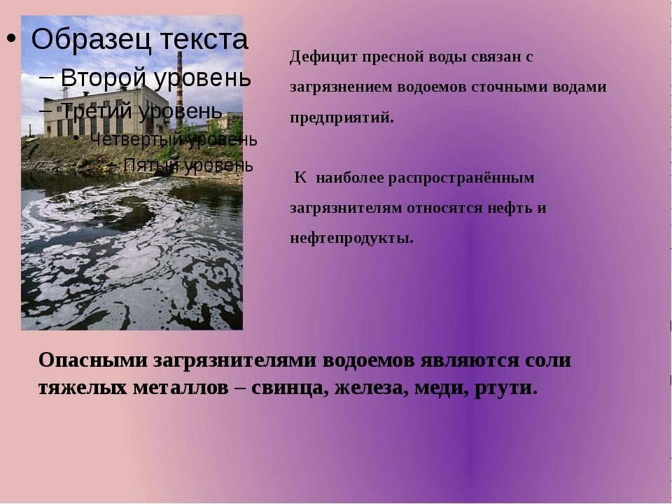 Дефицит пресной воды связан с загрязнением водоемов сточными водами предприят...