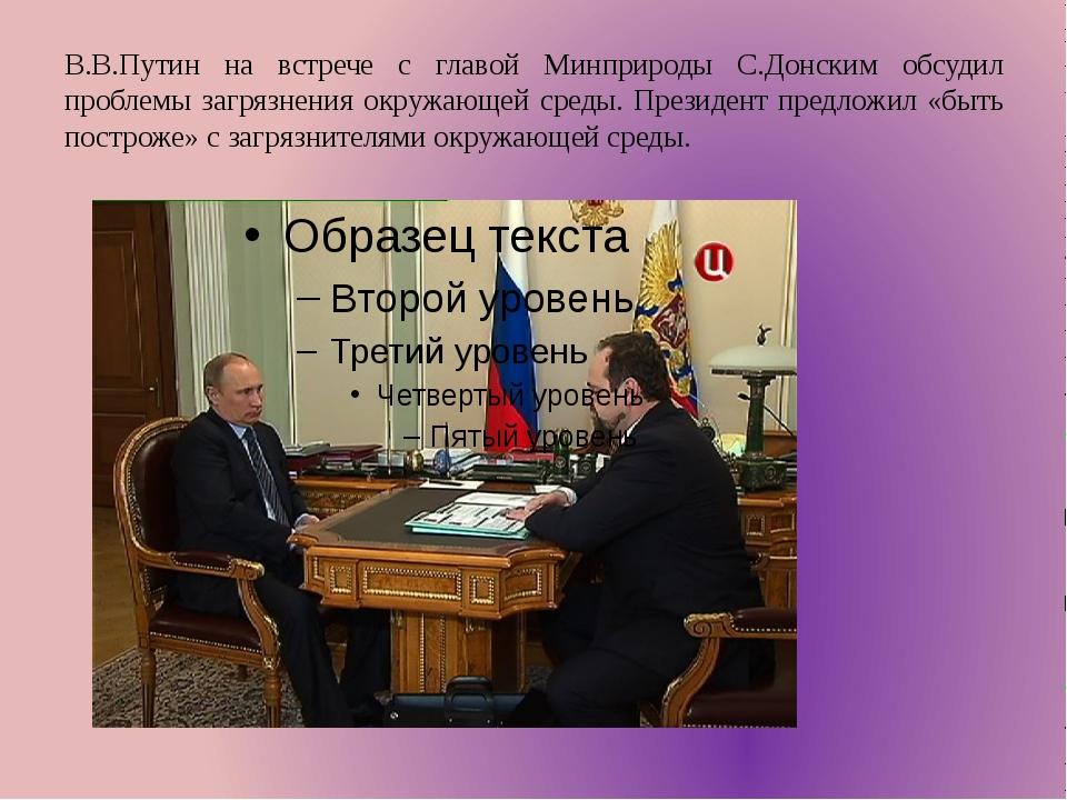В.В.Путин на встрече с главой Минприроды С.Донским обсудил проблемы загрязнен...