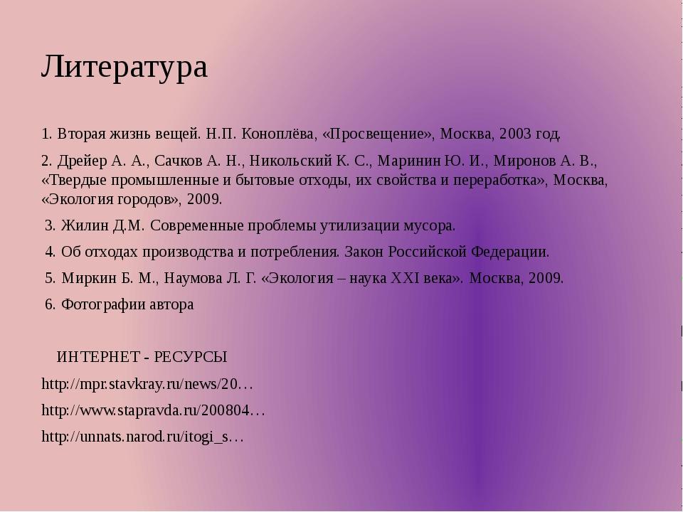 Литература 1. Вторая жизнь вещей. Н.П. Коноплёва, «Просвещение», Москва, 2003...