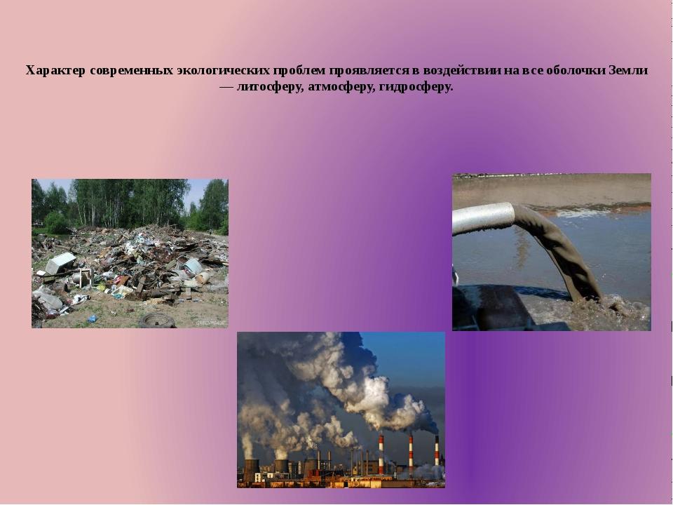 Характер современных экологических проблем проявляется в воздействии на все...