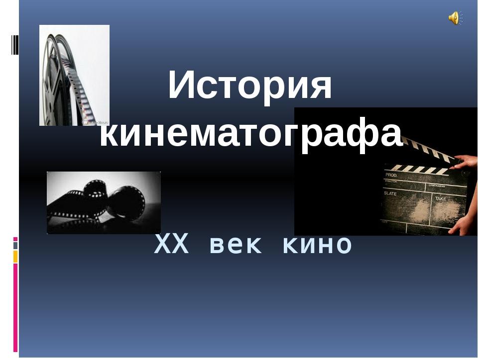 ХХ век кино История кинематографа