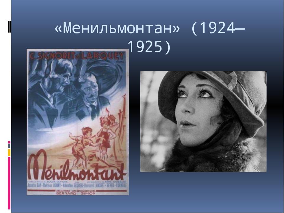 «Менильмонтан» (1924—1925)