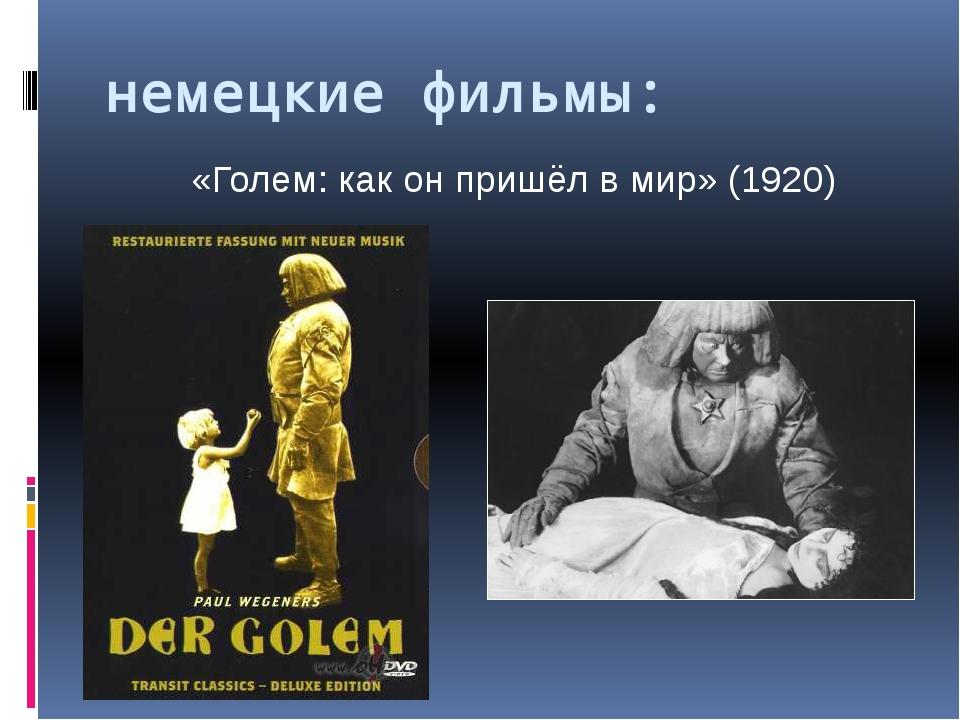 немецкие фильмы: «Голем: как он пришёл в мир» (1920)